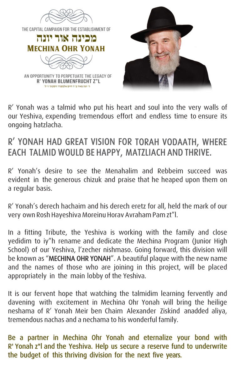 ohr-yonah-capital-campaign-updated